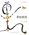 book_fudeemeiso[1]